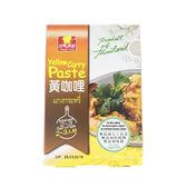 好食樂黃咖哩醬50G【愛買】