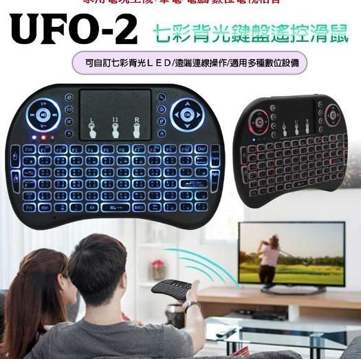 【小樺資訊】含稅鍵盤 UFO-2七彩背光鍵盤遙控滑鼠 家用電玩主機/筆電/電腦/數位電視相容