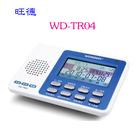 旺德 WONDER  數位式電話答(密)錄機 WD-TR04 ◆內附2G記憶卡◆電話答錄功能◆密錄功能 ☆6期0利率↘☆