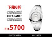 【時間道】*下殺6折*Calvin Klein |CK 簡約交叉手環式腕錶/銀白面鋼帶M號(K8E2M116)免運費
