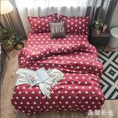 床包組簡約愛心床上四件套床雙人床單被套被被罩zzy5433『美鞋公社』