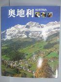 【書寶二手書T1/地理_PNQ】奧地利Austria_1997年