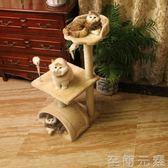 貓爬架貓窩貓玩具劍麻貓抓板貓樹貓抓柱跳台抓架貓咪用品 至簡元素