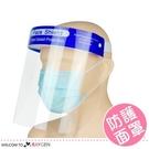 頭戴式透明防護面罩 防飛沫 防疫罩...