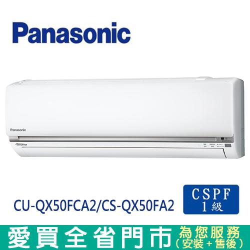 Panasonic國際7-9坪CU-QX50FCA2/CS-QX50FA2變頻冷專分離式冷氣_含配送到府+標準安裝【愛買】