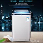 迷你洗衣機 家用波輪全自動洗衣機小型迷你宿舍大容量 第六空間 igo