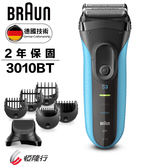 德國百靈 BRAUN 造型雙效合一電鬍刀3010BT