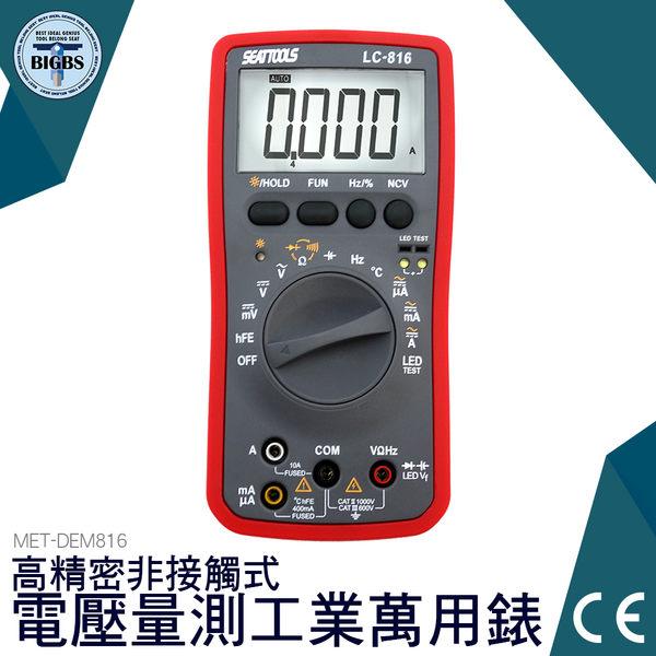 萬用表電壓量測 萬用電錶 自動量程 LED測試 LED極性指示 非按觸電壓測試