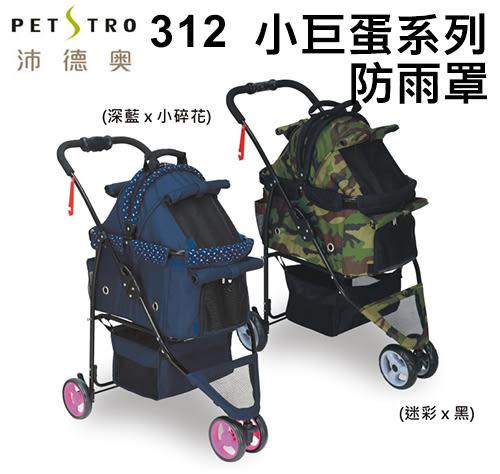 [寵樂子] 《沛德奧Petstro》寵物推車專用防雨罩-312小巨蛋系列專用 / 防風