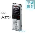 平廣 SONY ICD-UX570F 銀色 錄音筆 送袋繞線器台灣公司貨保1年 錄音器 4GB 可FM 插卡