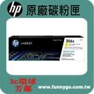 HP 原廠黃色高容量碳粉匣 W2112X (206X)