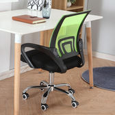 現代簡約網布電腦椅家用職員會議辦公椅子員工弓形椅升降轉椅【時尚家居館】