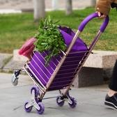 好耐傭購物車爬樓摺疊買菜小拉車超市便攜老年人家用手推車拉桿車ATF 美好生活