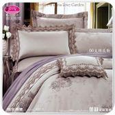 『蕾絲花園絮曲』(6*7尺)四件套/灰紫*╮☆【薄被套+床包】60支高觸感絲光棉/特大