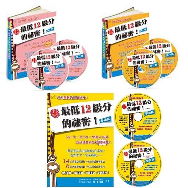 擎天數學最低12級分的祕密:高一篇DVD+高二篇DVD+學測篇DVD(含書本)