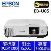 【商用】EPSON 亮彩無線投影機 EB-U05【送陶瓷電暖器】