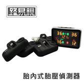 【路易視】SMT-501 太陽能胎內式胎壓胎溫偵測器(無附記憶卡)SX-501