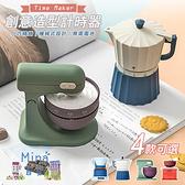 [7-11今日299免運]創意計時器 廚房計時器 時間管理器 烘培計時器 咖啡主題造型(mina百貨)【F0469】