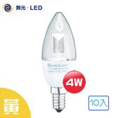 【舞光LED DanceLight】E14 4W 白座尖清燈泡 6入黃光