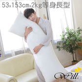 【  】Will Bedding 等身抱枕動漫抱枕心53 153cm 2kg 飽滿型 50
