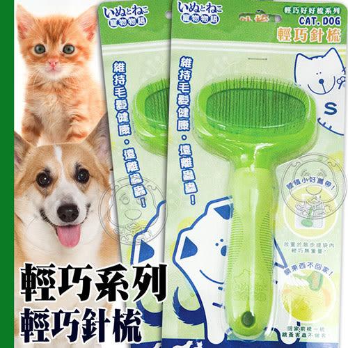 【培菓平價寵物網】PetStory寵物物語》BD-880139輕巧好好梳系列犬貓用攜帶型輕巧針梳S號/支