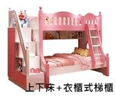 【千億家居】粉紅公主床/(上下床+衣櫃式梯櫃組合)/雙層床/兒童家具/韓風公主床/JS258-4