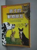 【書寶二手書T2/動植物_OHI】孩子的動物朋友_蓋兒˙梅爾森 / 譯者: 范昱峰、梁秀鴻