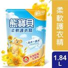 熊寶貝 柔軟護衣精補充包(陽光馨香)1.84L【愛買】