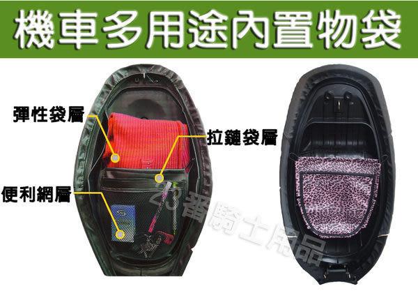 【 機車 置物袋 豹紋款  共 三 色  多功能坐墊置物袋 】專利三層式 拉鍊袋