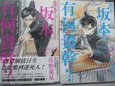 【書寶二手書T3/漫畫書_OAA】在下坂本有何貴幹?_1&2集合售_佐野菜見