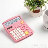 太陽能計算器迷你可愛12位數財務會計糖果色小號計算機辦公學生用  歐韓流行館