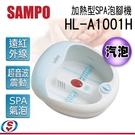 【信源電器】寒流必備〞暖呼呼聲寶加熱型SPA足部按摩機 HL-A1001H / HLA1001H