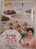 【書寶二手書T1/餐飲_EQS】快手套餐-30分鐘搞定3菜1湯_林美慧