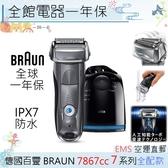 【一期一會】【日本代購】德國百靈 BRAUN 頂級7系列 智能音波電鬍刀 7867cc 智慧感應 IPX7 自動清潔
