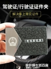 不銹鋼駕駛證皮套男保護套多功能個性創意機動車行駛本卡包女駕照 設計師生活百貨