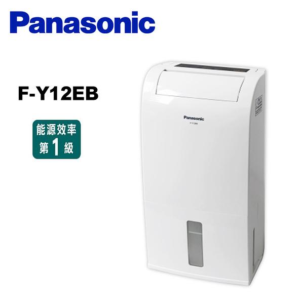 Panasonic 國際牌 F-Y12EB 6公升 除濕機【公司貨保固+免運】