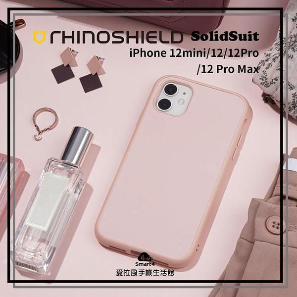 【台中愛拉風│犀牛盾專賣店】iPhone12 mini/12/12 Pro/12 Pro Max SolidSuit 手機殼