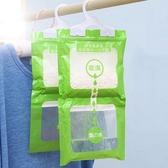 除濕包 除濕袋 吸濕 乾燥劑 大容量 集水袋 房間 防霉 可掛式除濕包【A052】 生活家精品