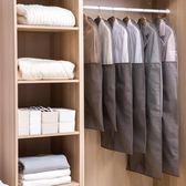 衣服防塵罩掛式 大衣皮草保護套西裝掛衣袋家用加長防塵袋無紡布