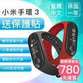 【台灣公司貨 免運+保固一年】小米手環3 單入 智慧穿戴裝置 送保護貼 支援繁體 智慧型手錶