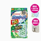 日本金鳥KINCHO防蚊掛片150日+贈...