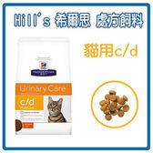 希爾思 貓處方 c/d 1.5kg(新 包裝)(B062B01-1)