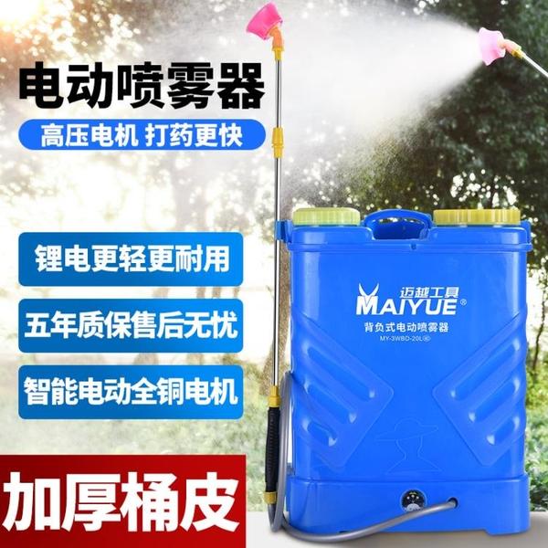 新型充電打藥機背負式高壓消毒農藥噴壺噴灑電動噴霧器農用鋰電池 1995生活雜貨