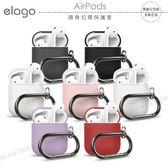 《飛翔3C》elago AirPods 隨身扣環保護套│公司貨│充電孔設計 防塵防摔 耳機收納盒