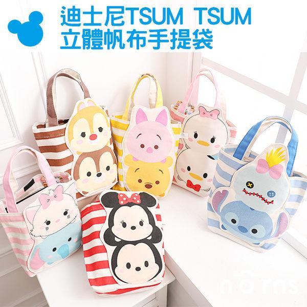 【迪士尼TSUM TSUM立體帆布手提袋】Norns 小熊維尼米奇史迪奇奇奇蒂蒂 包包 正版 小飛象小豬