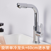 水龍頭 面盆全銅冷熱洗臉盆洗手盆龍頭衛生間單把台下盆龍頭