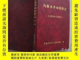 二手書博民逛書店罕見烏魯木齊市檢察志(1935~1985)(16開精裝本)Y20