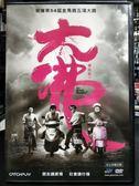 影音專賣店-P02-213-正版DVD-華語【大佛普拉斯】-陳竹昇 莊益增 戴立忍
