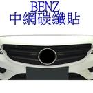 BENZ C系 W205 15-18年 中網貼 碳纖貼紙 C250 C300 C180 C63 以裁切好 A0579