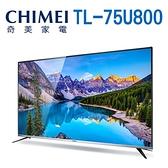 75吋 奇美CHIMEI多媒體液晶顯示器+視訊盒TL-75U800/TL75U800